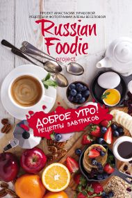 Доброе утро! Рецепты завтраков Russian Foodie