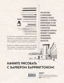 Обложка сзади Перспектива и композиция Барбер Баррингтон
