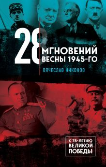 Обложка 28 мгновений весны 1945-го Вячеслав Никонов