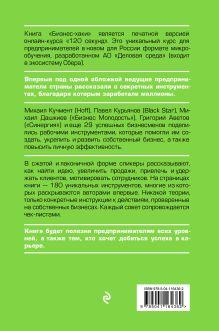 Обложка сзади БИЗНЕС-ХАКИ. Секретный опыт успешных предпринимателей России