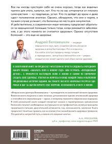 Обложка сзади Воля к жизни. Как использовать ресурсы здоровья по максимуму Андрей Беловешкин