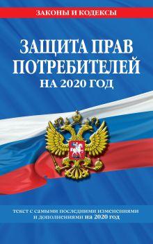 "Закон РФ ""О защите прав потребителей"". Текст с самыми посл. изм. и доп. на 2020 г."