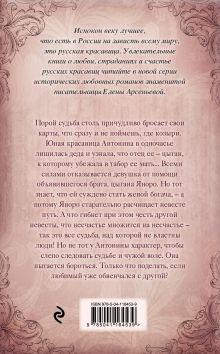 Обложка сзади Две невесты Елена Арсеньева