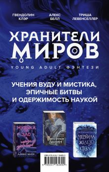 Обложка Хранители миров. Young Adult фэнтези Триша Левенселлер, Алекс Белл, Гвендолин Клэр
