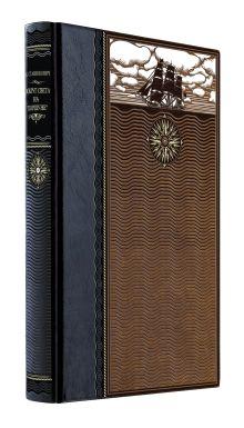 """Вокруг света на """"Коршуне"""". Книга в коллекционном кожаном переплете ручной работы из двух видов кожи с окрашенным и золоченым обрезом. Роза ветров"""
