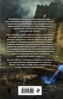 Обложка сзади Играть, чтобы жить. Книга 2. Клан Дмитрий Рус