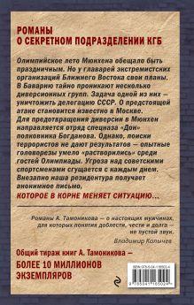 Обложка сзади Олимпийская бойня Александр Тамоников