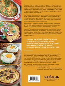 Обложка сзади Не только пашот. 50 завтраков из яиц для заряженного утра Ольга Эрбис