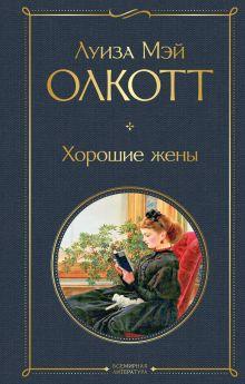 Обложка Хорошие жены Луиза Мэй Олкотт