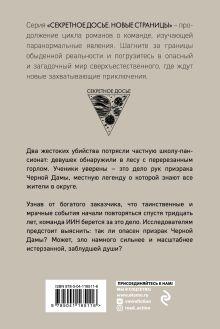Обложка сзади Черная Дама Наталья Тимошенко