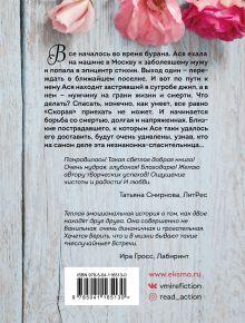 Обложка сзади Руки моей не отпускай Татьяна Алюшина