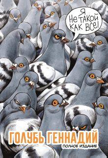 Обложка Голубь Геннадий. Полное издание Koro