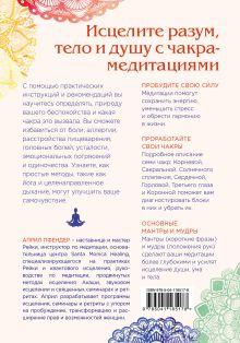 Обложка сзади Чакра-медитации. Пробудите свою исцеляющую силу с помощью медитации и визуализации Април Пфендер