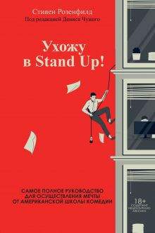 Обложка Ухожу в Stand Up! Полное руководство по осуществлению мечты от Американской школы комедии Стивен Розенфилд