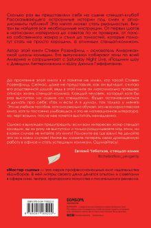 Обложка сзади Ухожу в Stand Up! Полное руководство по осуществлению мечты от Американской школы комедии Стивен Розенфилд