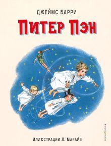 Обложка Питер Пэн (ил. Л. Марайя) Джеймс Барри