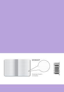 Обложка сзади Блокнот. Минимализм (формат А5, кругление углов, тонированный блок, ляссе, обложка лавандовая) (Арте)