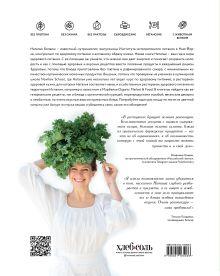 Обложка сзади ORGANIC каждый день. Здоровые рецепты. Вкусные блюда Наталья Белаиш