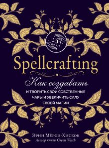 Spellcrafting. Как создавать и творить свои собственные чары и увеличить силу своей магии