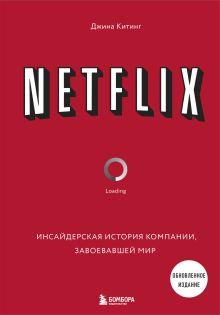 NETFLIX. Инсайдерская история компании, завоевавшей мир (2-е издание)