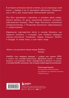 Обложка сзади NETFLIX. Инсайдерская история компании, завоевавшей мир (2-е издание) Джина Китинг