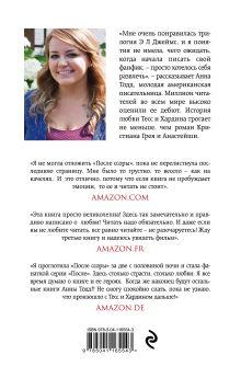 Обложка сзади После ссоры (#2) Анна Тодд
