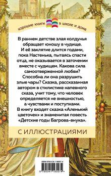 Обложка сзади Аленький цветочек Сергей Аксаков