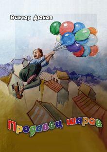 Продавец шаров (ил. З. Ешиева)