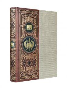 Закон и справедливость. Статьи и речи. Книга в коллекционном кожаном переплете ручной работы с окрашенным обрезом