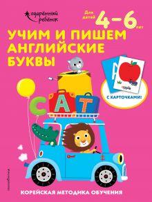 Учим и пишем английские буквы: для детей 4–6 лет