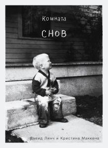 Комната снов. Автобиография Дэвида Линча (исправленное издание, твердый переплет)