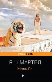 Обложка Жизнь Пи Янн Мартел