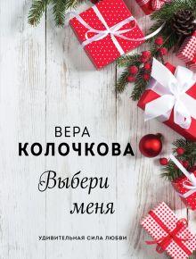 Обложка Выбери меня Вера Колочкова