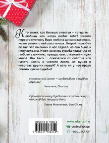 Обложка сзади Выбери меня Вера Колочкова