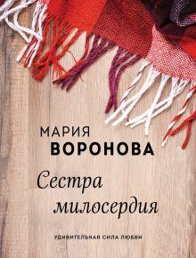 Обложка Сестра милосердия Мария Воронова