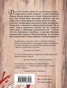 Обложка сзади Сестра милосердия Мария Воронова