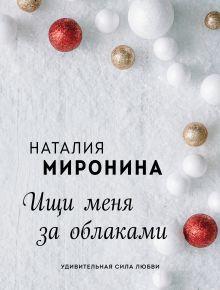 Обложка Ищи меня за облаками Наталия Миронина