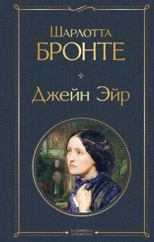Обложка Джейн Эйр Шарлотта Бронте