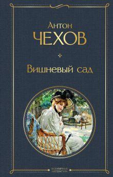 Обложка Вишневый сад Антон Чехов