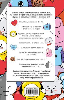 Обложка сзади Блокнот BTS (аватары группы). Твой яркий проводник в корейскую культуру! (формат А5, мягкая обложка, 128 страниц)