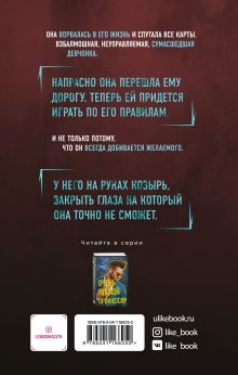 Обложка сзади Наглец Лена Сокол