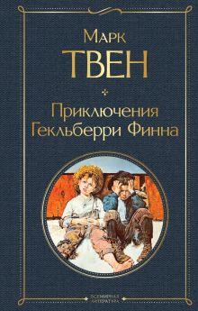 Обложка Приключения Гекльберри Финна Марк Твен