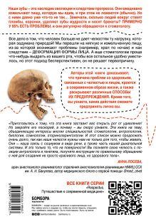 Обложка сзади Укус эволюции. Откуда у современного человека неправильный прикус, кривые зубы и другие деформации челюсти Сандра Кан, Пол Р. Эрлих