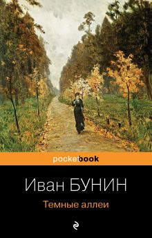 Обложка Темные аллеи Иван Бунин