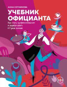 Обложка Учебник официанта. Как стать профессионалом и зарабатывать в 2 раза больше Анна Сотникова