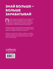 Обложка сзади Учебник официанта. Как стать профессионалом и зарабатывать в 2 раза больше Анна Сотникова