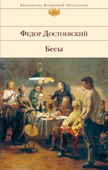 Обложка Бесы Федор Достоевский