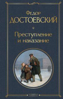 Обложка Преступление и наказание Федор Достоевский