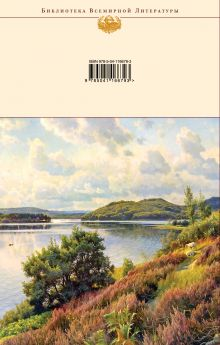 Обложка сзади Тихий Дон. Книги I-II Михаил Шолохов