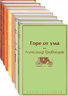 """Арбузное настроение (комплект из 7 книг: """"Капитанская дочка"""", """"Над пропастью во ржи"""", """"Маленькие женщины"""" и др)"""